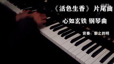 《活色生香》主题曲 心如玄铁 钢琴曲 黎之的明