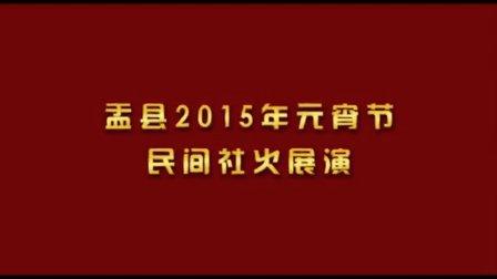 盂县2015年元宵节汇演