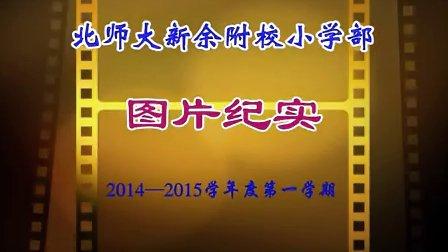 北京师范大学新余附属学校—(小学部)图片纪实(14、12、12