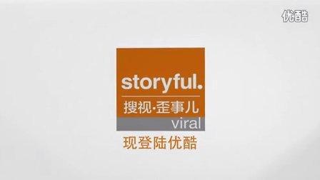 搜视•歪事儿中文频道正式启动 精彩热门视频等你来看!