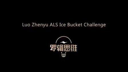【罗振宇0820】ALS冰桶挑战