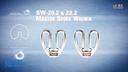 Park Tool 大师级车辐扳手 SW-20.2/SW-22.2