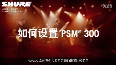 如何设置PSM300个人监听系统