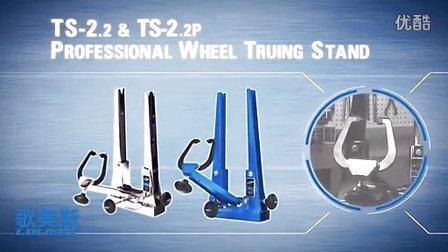 Park Tool 专业型轮组校正台 TS-2.2/TS-2.2P