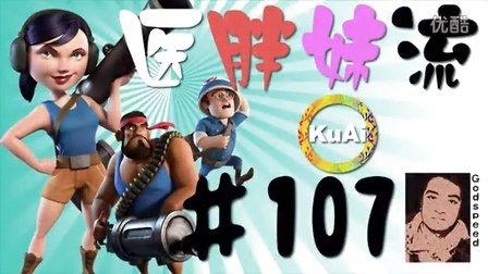 [酷爱]胖子+美眉+医师组合测评1 攻打普通玩家 海岛奇兵 Godspeed #107