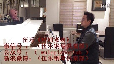 伍乐 《时间煮雨》(小时代宣_tan8.com