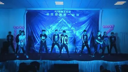平庄PZ街舞2015新年喜乐会1(5)