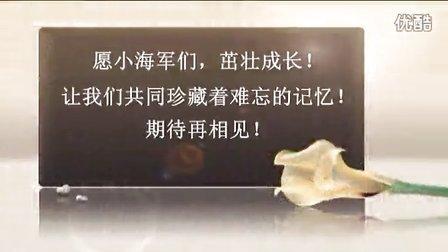 中国小海军2015【小特种兵】冬令营精彩回放——