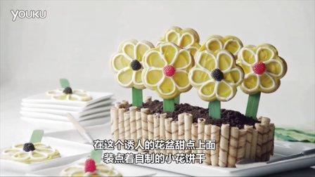 制作宝宝甜点:花盆甜点