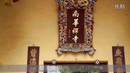 韶关南华寺观光欣赏片