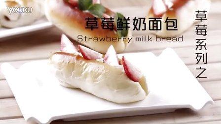 《范美焙亲-familybaking》第一季-176草莓鲜奶面包