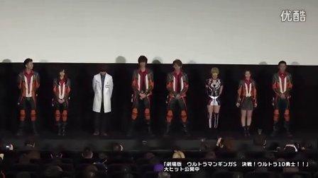 【D大首发】【银河奥特曼S】剧场版 上映首日的舞台问候【之一】