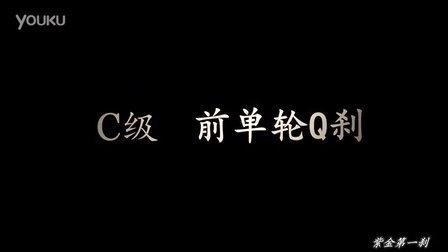 前单轮Q刹【烽火紫金轮滑刹车教学】