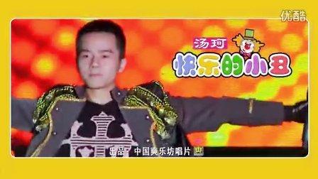 杨红樱校园剧笑猫日记插曲《快乐的小丑》MV