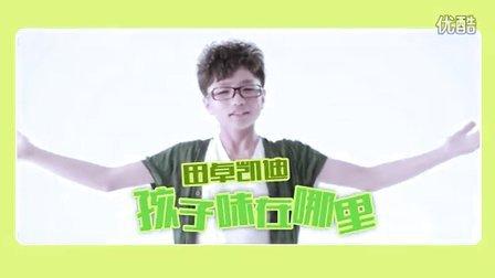 爽乐坊童星田卓凯迪原唱单曲《孩子味在哪里》MV