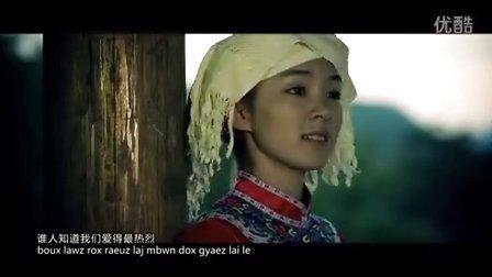 《壮家之夜》僚家香火出品壮歌MV第四集