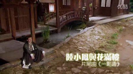 (精品音乐推荐)陆小凤与花满楼片尾曲 名:一点通 歌手:蔡俊涛 MV