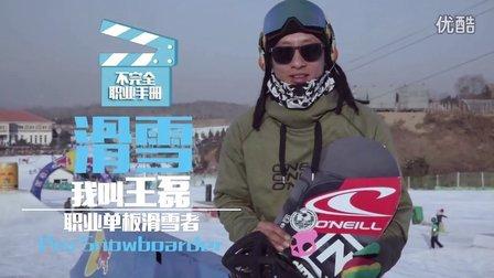 单板第一人王磊的滑雪世界【不完全职业手册】第11期