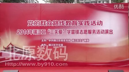 2014年7月党的群众路线教育实践活动2014年锦江区三关爱学雷锋志愿服务活动演出