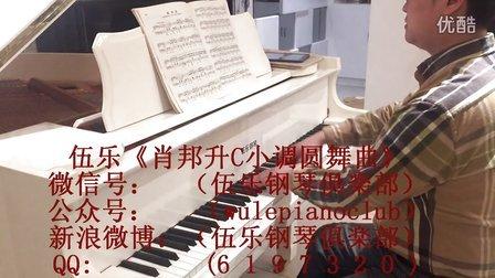 伍乐 《肖邦升C 小调圆舞曲_tan8.com