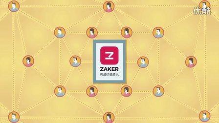ZAKER为品质生活服务by Infini Studio