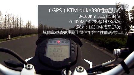 KTM DUKE 390 百公里加速性能测试