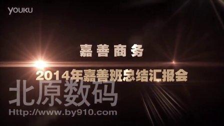 2014年8月置信集团嘉善物业嘉善班结业视频制作