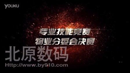 2014年7月置信集团十七周年庆物业分委会技能竞技决赛比赛纪实