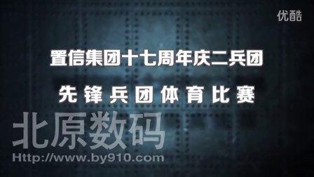 2014年7月置信集团十七周年庆二兵团比赛纪实
