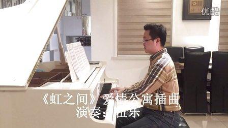 伍乐《虹之间》(爱情公寓插曲_tan8.com