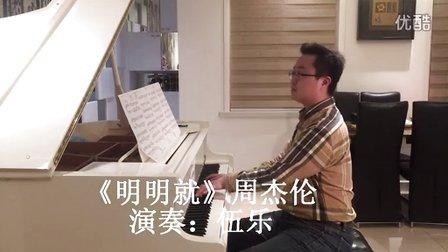 伍乐《明明就》(周杰伦)_tan8.com