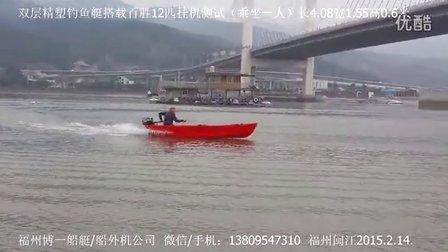 福州博一游艇橡皮艇快艇公司:3.6/4.1米精塑钓鱼艇+百胜12匹船外机测试(单人)