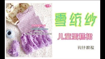 98雪纺裙蕾丝背心裙裙身钩针教程细线编织花样