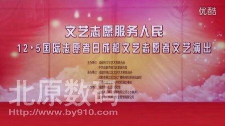 2014年12月12.5国际志愿者日成都文艺志愿者文艺演出