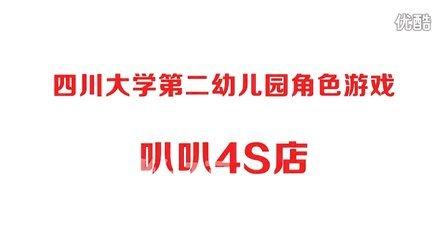 2014年11月四川大学第二幼儿园角色游戏-叭叭4S店