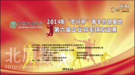 """2014年10月""""农行杯""""青羊总部基地第六届企业羽毛球友谊赛"""