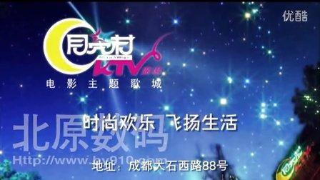 2014年9月月亮村十周年庆VCR