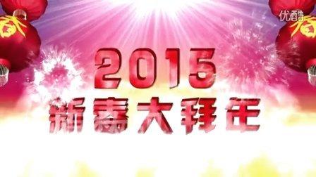 2015年1月四川商通年会祝福VCR
