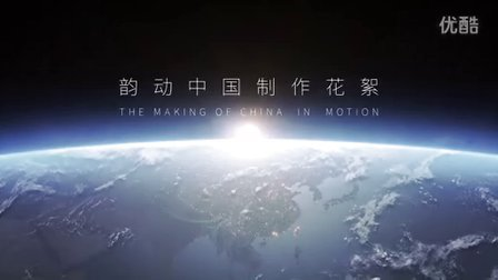The Making of Timelapse China 2015 杭州时之华影音工作室