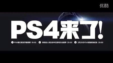 PS4来了——2分钟带你看玩PS主机编年史