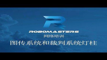 RoboMaster 2015年网络培训5 — 图传系统和裁判系统灯柱
