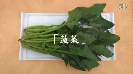 唐山烹饪培训学校:石家庄新东方厨师学校【油淋菠菜】