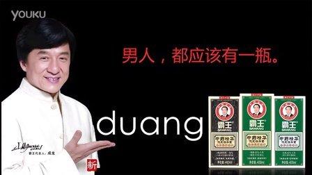 成龙duang洗发水广告爆笑集合东京热.我的洗发水版duang什么意思?