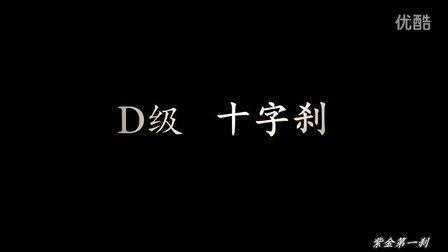 十字刹【烽火紫金轮滑刹车教学】