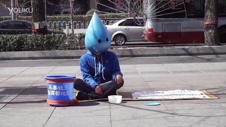 """世界水日北京街头地铁惊现""""水滴人""""乞水"""
