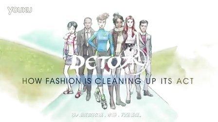 去毒行动——时尚行业的洁净转身