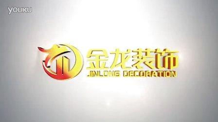 山东金龙建筑装饰有限公司 企业宣传片