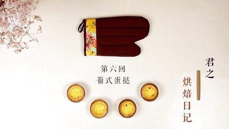 君之烘焙日记 2015 葡式蛋挞 06