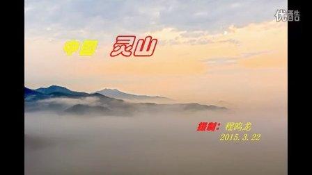 中国灵山(摄制:程鸣龙)