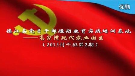 德江县党员干部短期教育实践培训基地